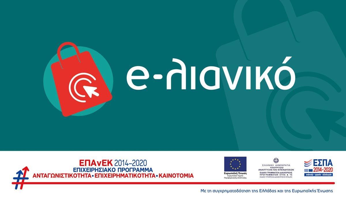 Προδημοσίευση της νέας Δράσης για την κατασκευή eshop με επιδότηση ΕΣΠΑ