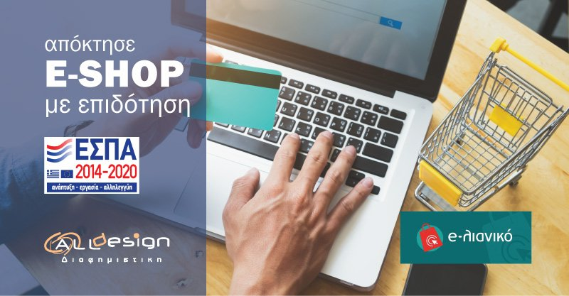 Προκήρυξη Επιχορήγησης ΕΣΠΑ για την δημιουργία e-shop